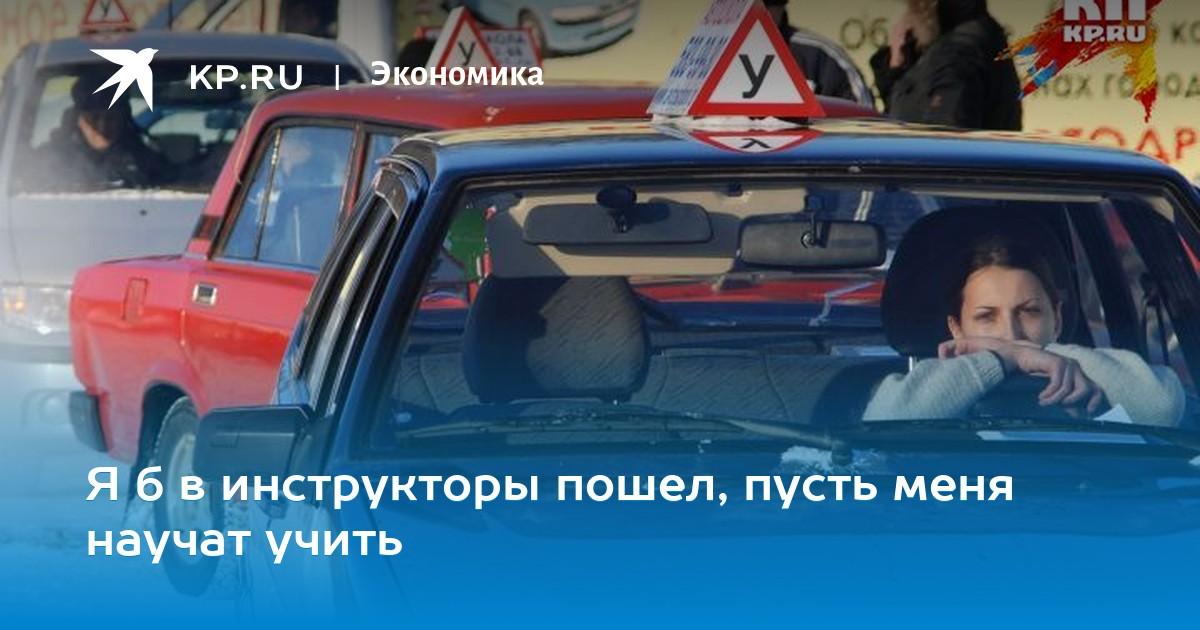 Сколько длится обучение в автошколе украина консульский учет в словакии