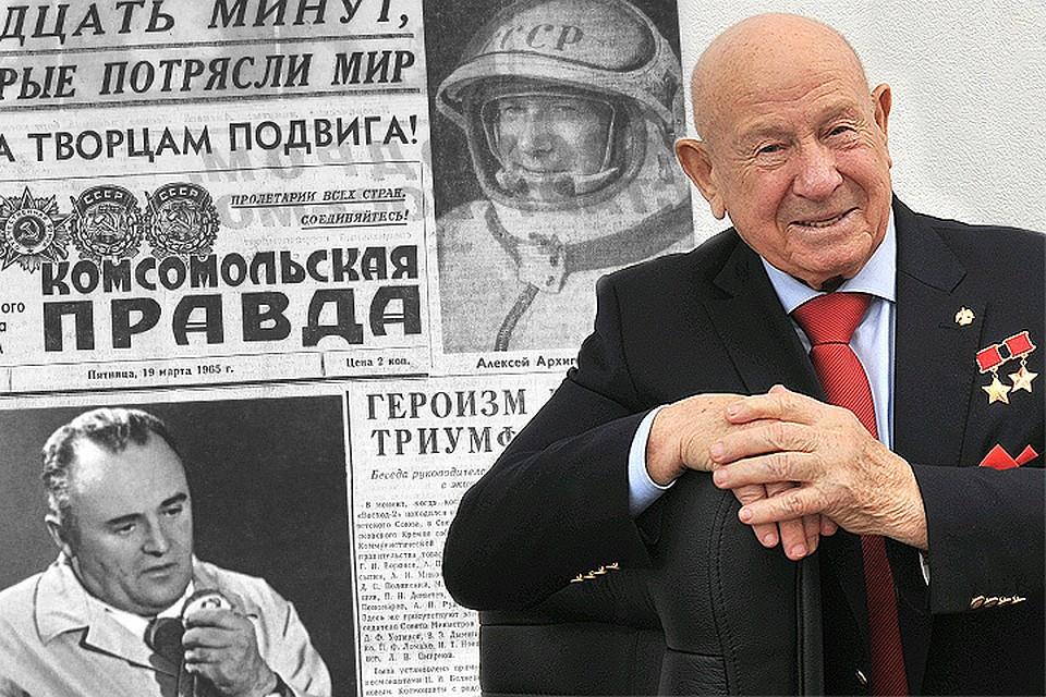 """Алексей Леонов: """"Когда-то на заре космонавтики у нас были замечательные отношения с «Комсомольской правдой»"""""""