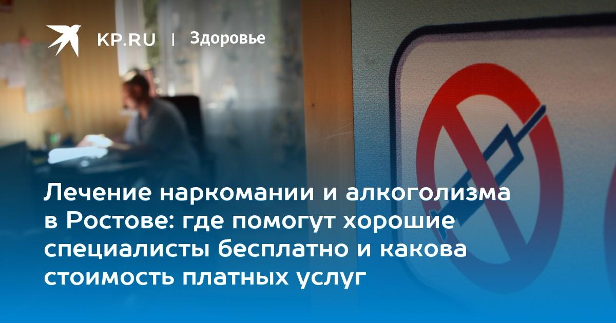 Бесплатная помощь наркоманам и алкоголикам возрождение россии Краснодаре центр реабилитации
