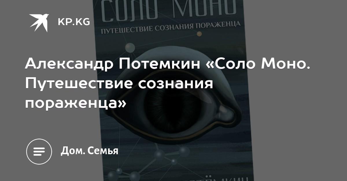 АЛЕКСАНДР ПОТЁМКИН СОЛО МОНО FB2 СКАЧАТЬ БЕСПЛАТНО