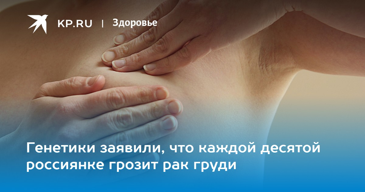 Рак молочных желез курсовая работа 2607