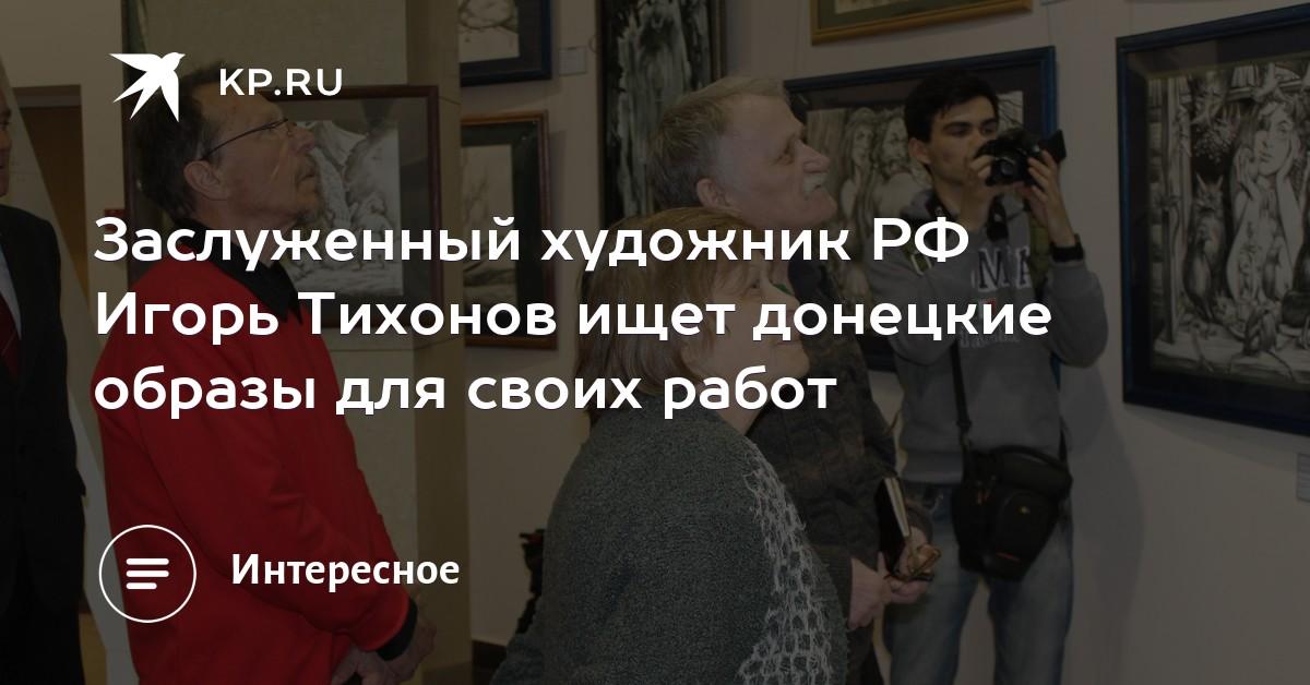 Игорь тихонов заслуженный художник рф член союза журналистов преподаватель вгик