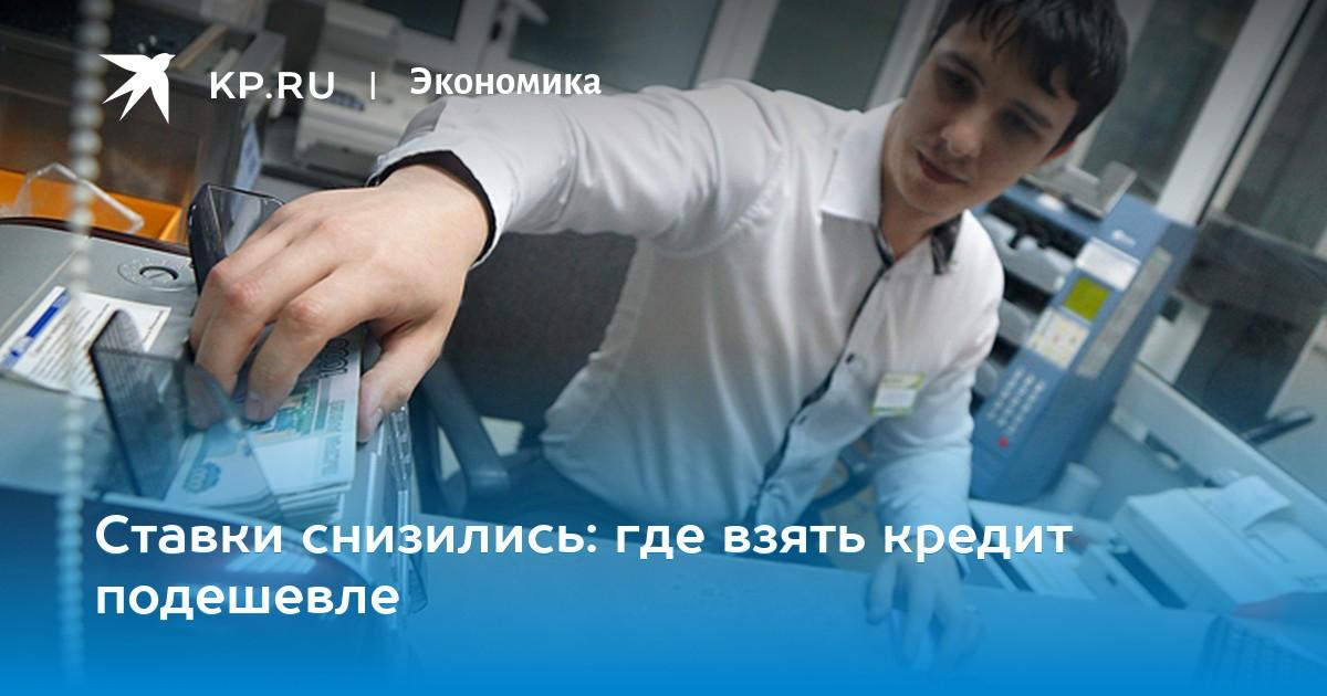 T взять кредит для кредит под залог недвижимости в евразийском банке