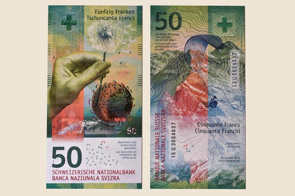 Купюра номиналом 50 швейцарских франков признана самой красивой банкнотой в мире.