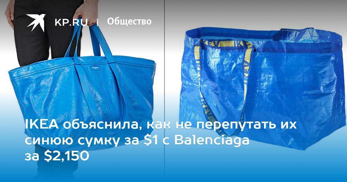 d349d6fde126 IKEA объяснила, как не перепутать их синюю сумку за $1 с Balenciaga за  $2,150