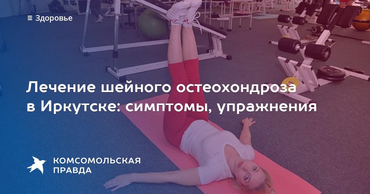 Шейный остеохондроз лечение в иркутске