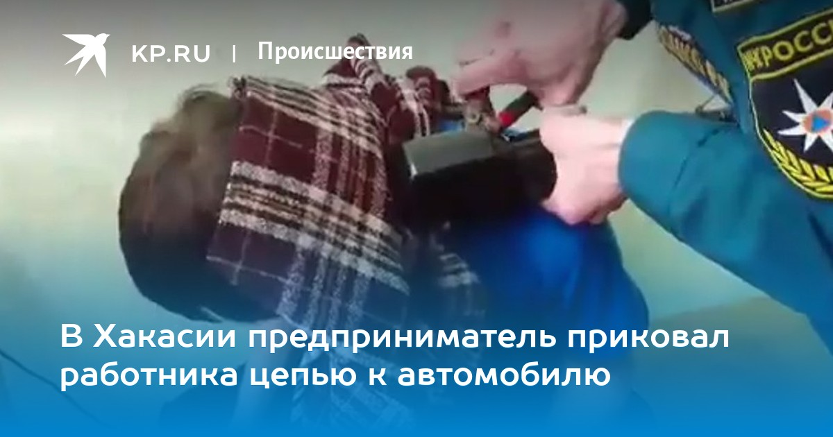 Приковали цепью к ноге видео