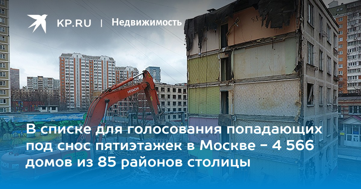 Адреса домов попавших под расселение в 2012 году в воронеже