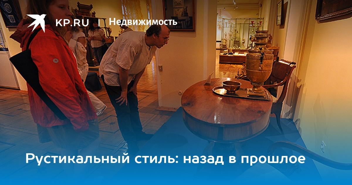 рустикальный стиль назад в прошлое