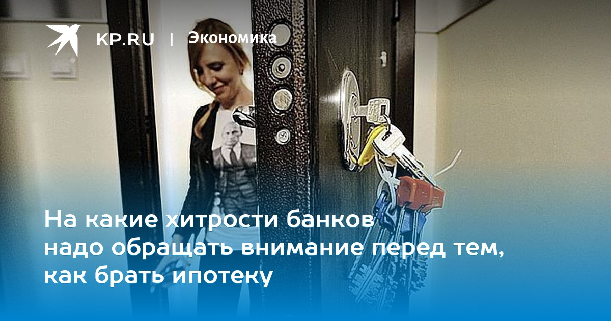Банки просят защиты от заемщиков, Экономические Известия 921
