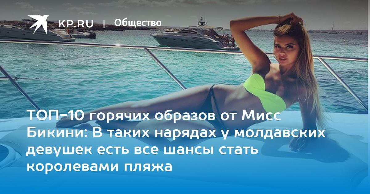 Kirovregionlist ru мисс бикини