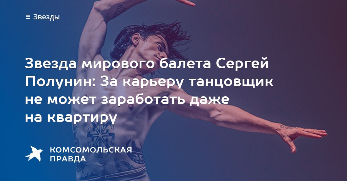 Звезды мирового балета едут в Москву изоражения