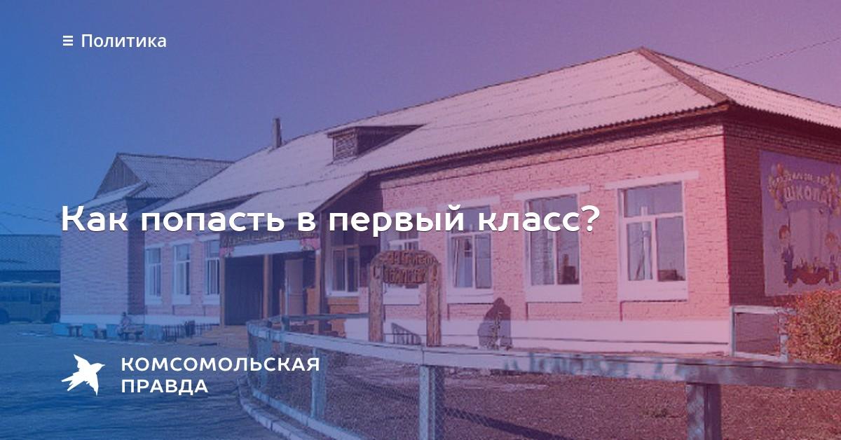 КПП ИНН школа в хомутово иркутская область выпресовываются подходящей диаметру