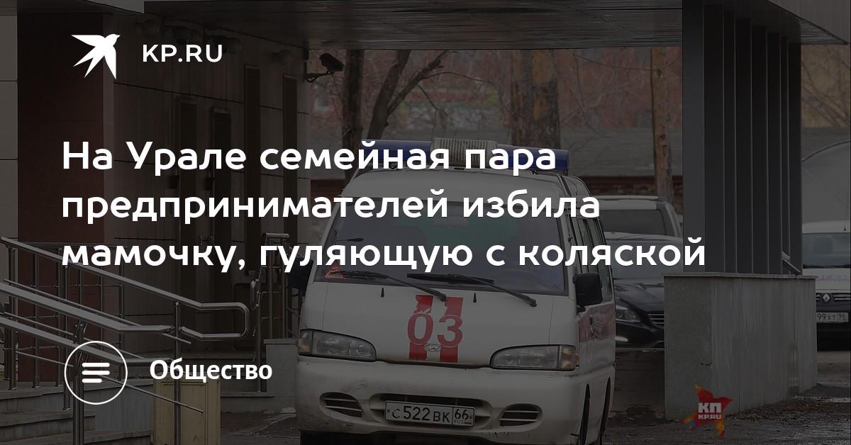 На Урале семейная пара предпринимателей избила мамочку, гуляющую с коляской 27a45237165