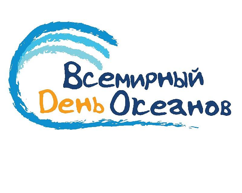 В Санкт-Петербургском Океанариуме отметят Международный день океанов
