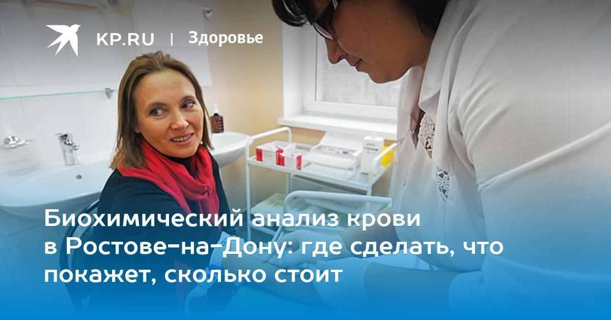 Ростове анализ дону на в кровь в уровень гемоглобина как крови обозначается анализе