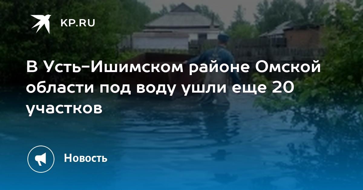 области знакомства район омской усть-ишимский