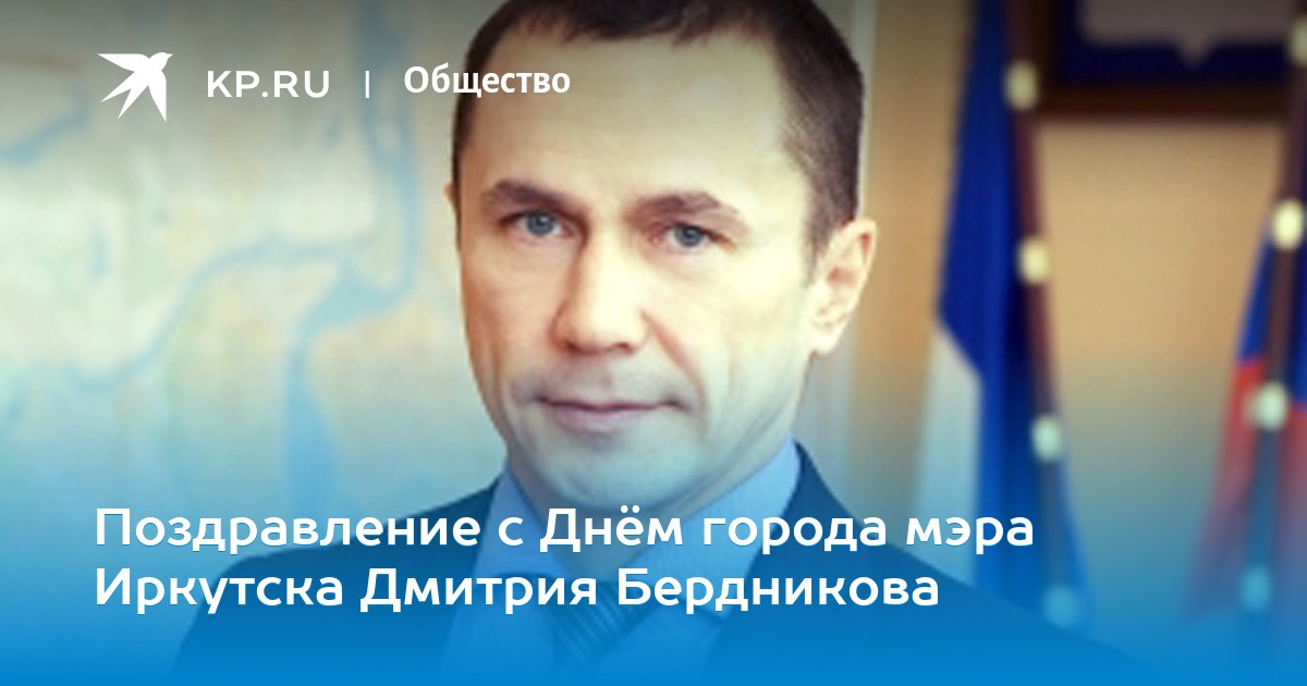 того, поздравления городу иркутску которых они