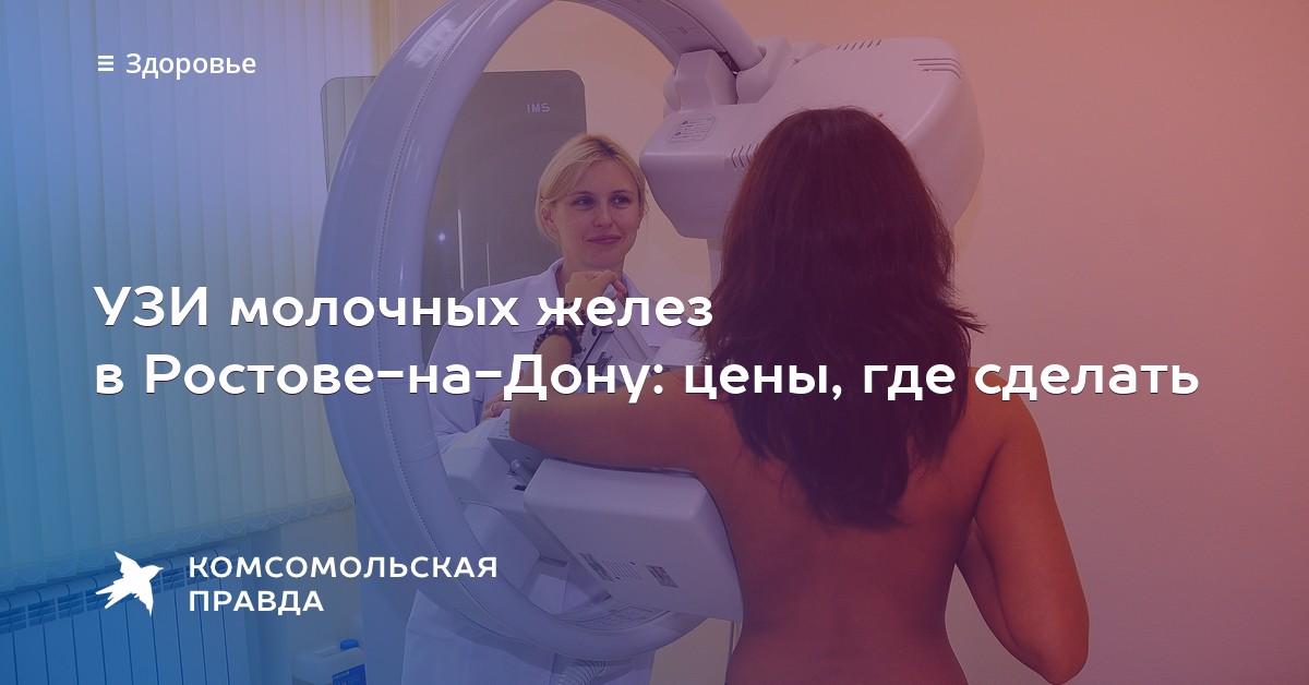 Узи молочной железы и консультация маммолога