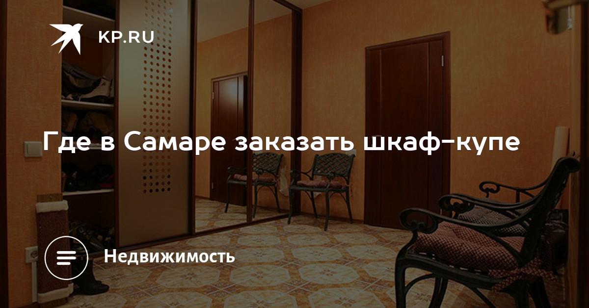 Цена на памятники цены самара мебель мягков памятники надгробия гранитные новосибирск