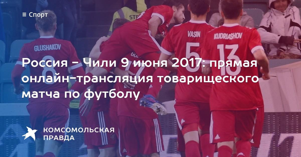 вор законе товарищеский матч по футболу россия чили статьей продолжаем рассказывать