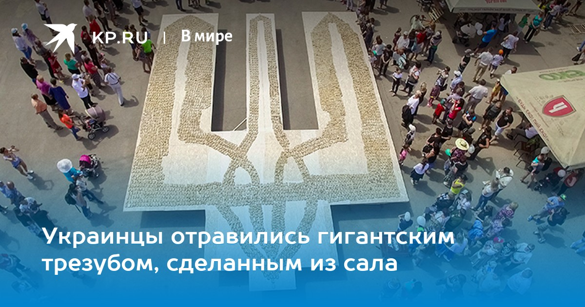 Украинцы отравились гигантским трезубом, сделанным из сала
