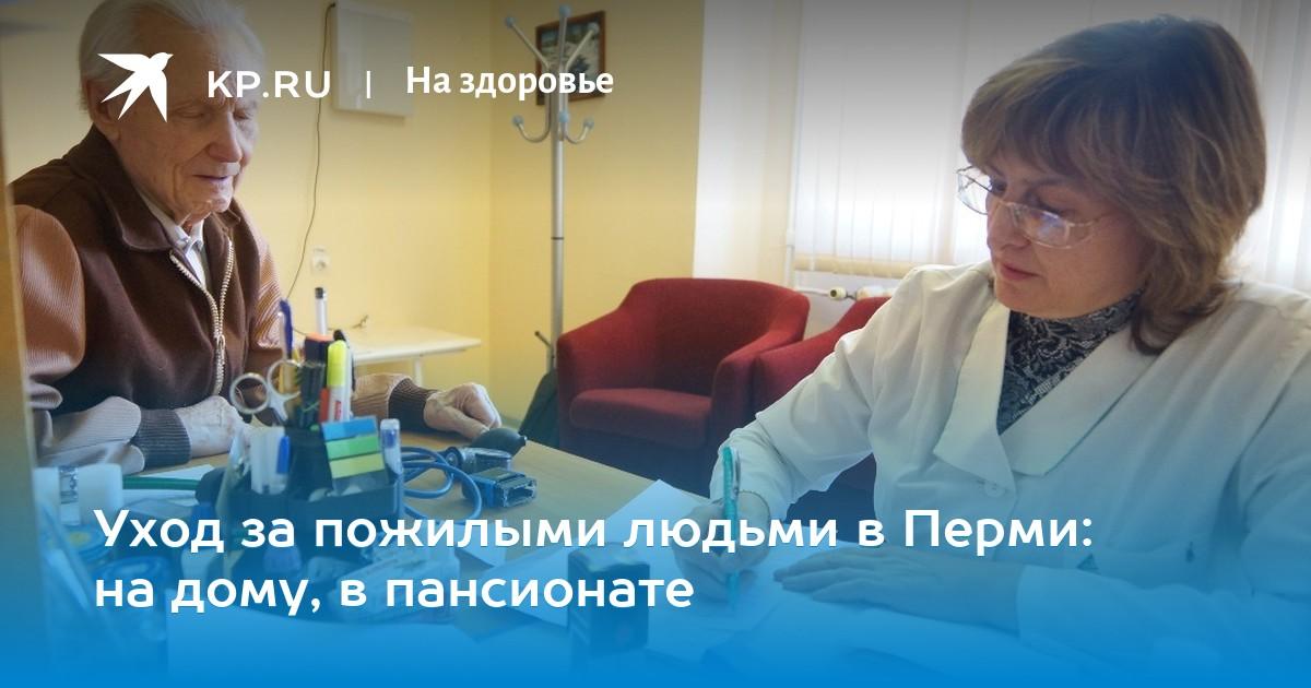 Как помочь дому престарелых пермь частный пансионат для пожилых людей в москве
