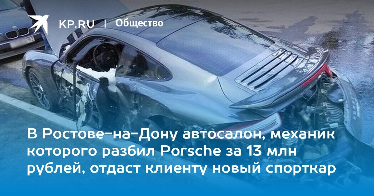 В Ростове-на-Дону автосалон, механик которого разбил Porsche за 13 млн  рублей, отдаст клиенту новый спорткар 49060462781