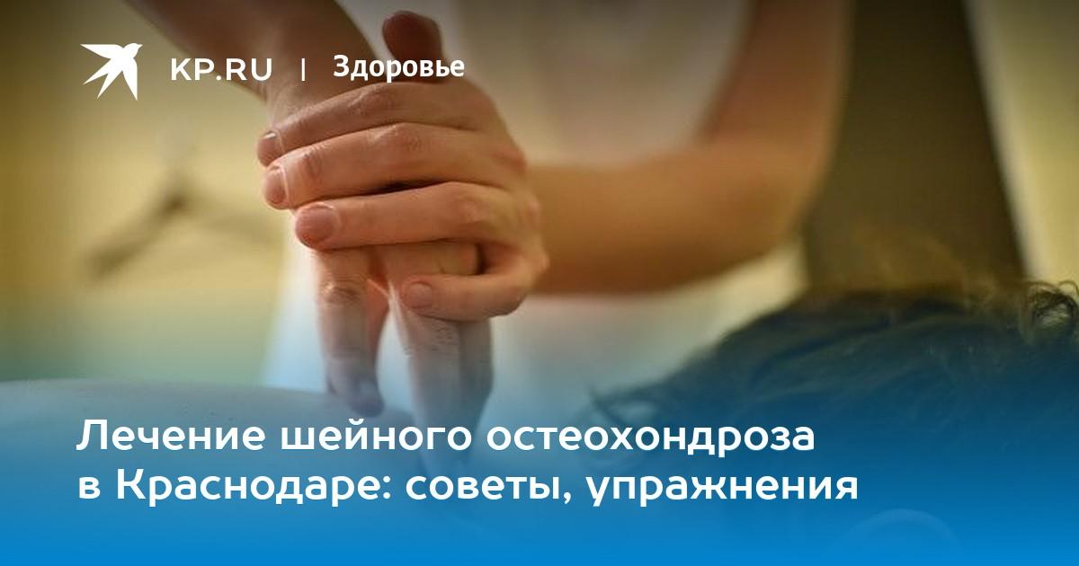 Лечение остеохондроза шейного отдела народными средствами отзывы