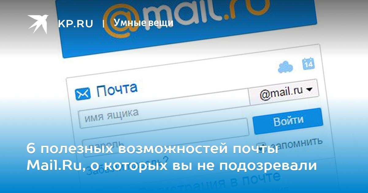 3d1aba85b 6 полезных возможностей почты Mail.Ru, о которых вы не подозревали