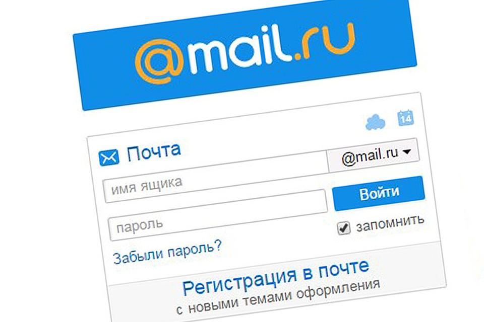 نتيجة بحث الصور عن Recover password mail ru