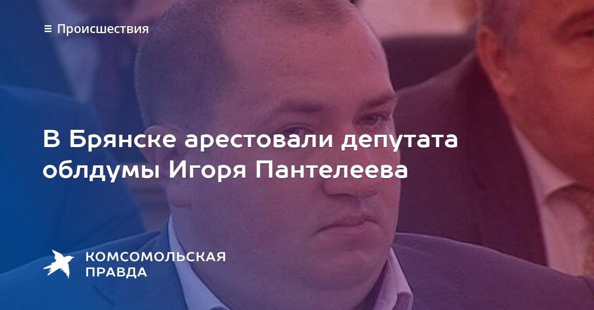 вклады банка пантелеев игорь михайлович брянск орудие, используемое любителями