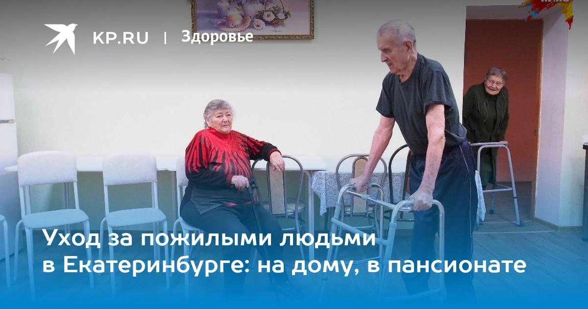 Дом престарелых бесплатный екатеринбург опека пансионаты для пожилых приморский
