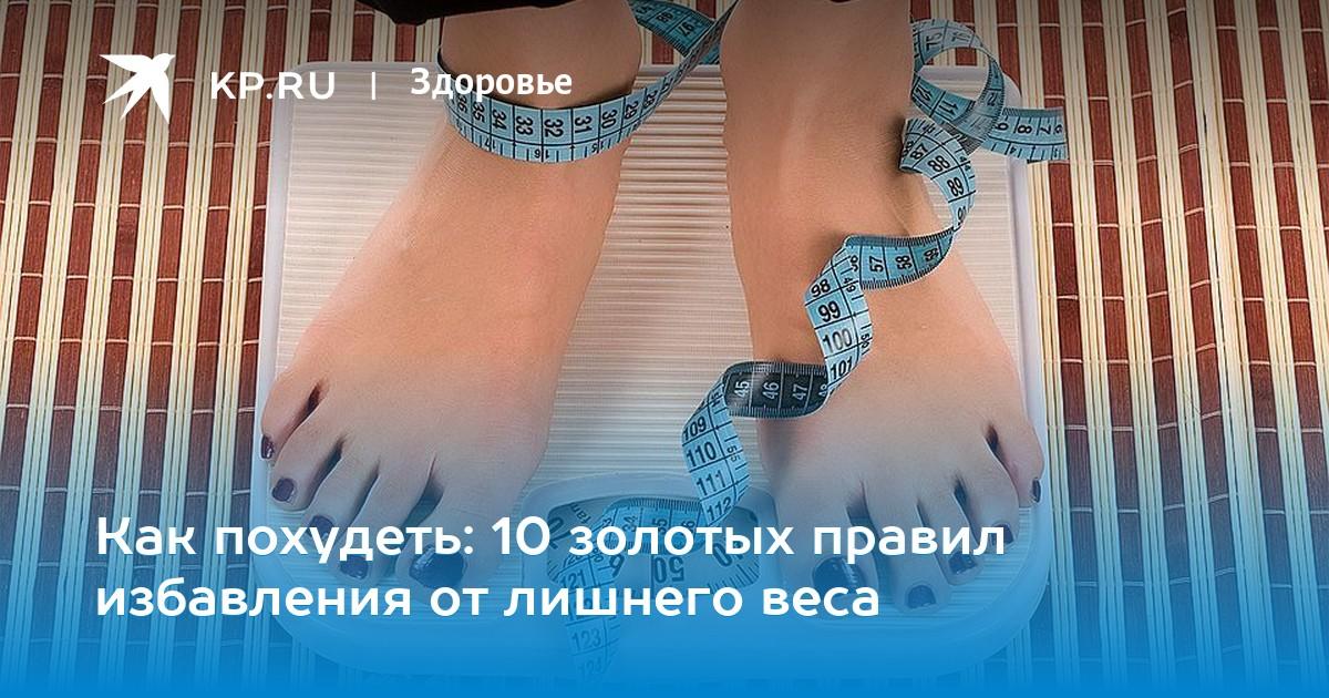 эффективное средство для похудения в домашних условиях читать бесплатно