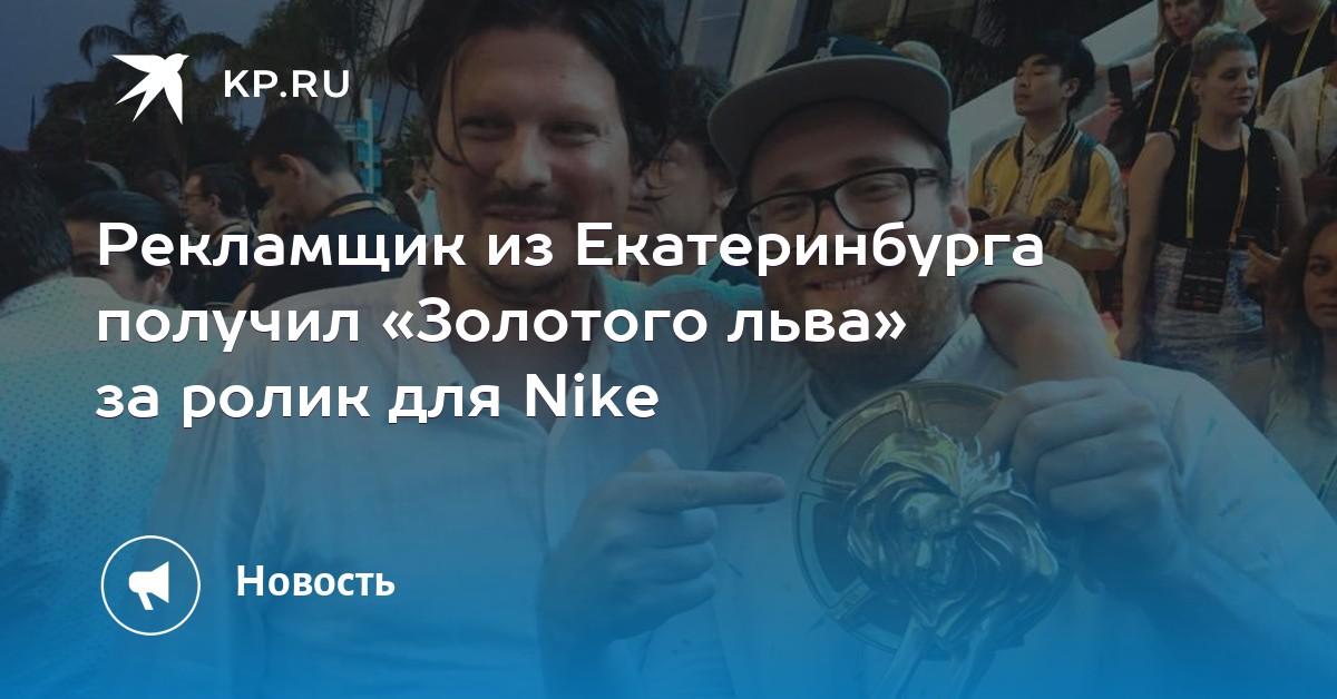 17a1bbb2 Рекламщик из Екатеринбурга получил «Золотого льва» за ролик для Nike
