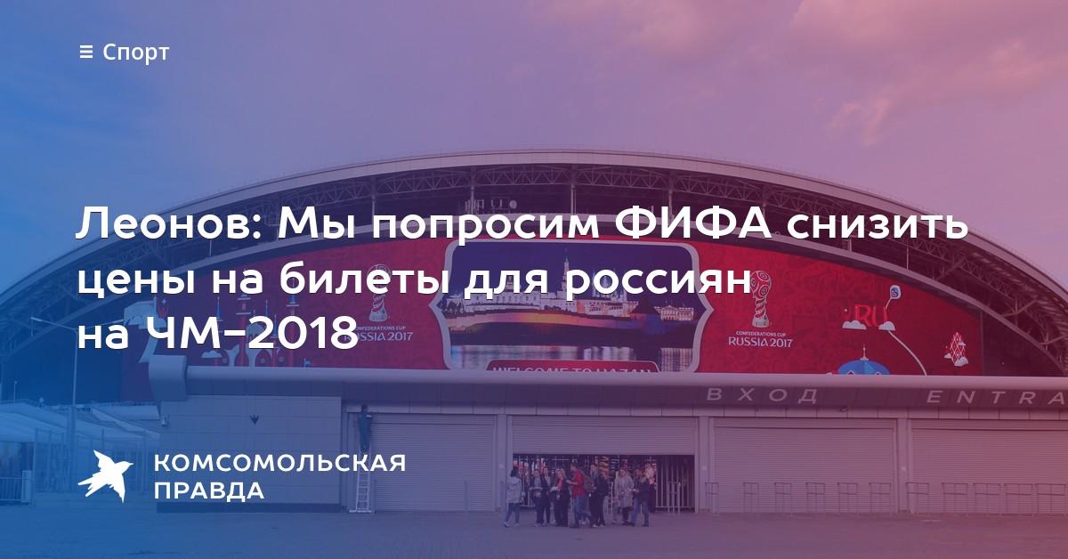 для чемпионат россиян на билеты цены 2018 мира