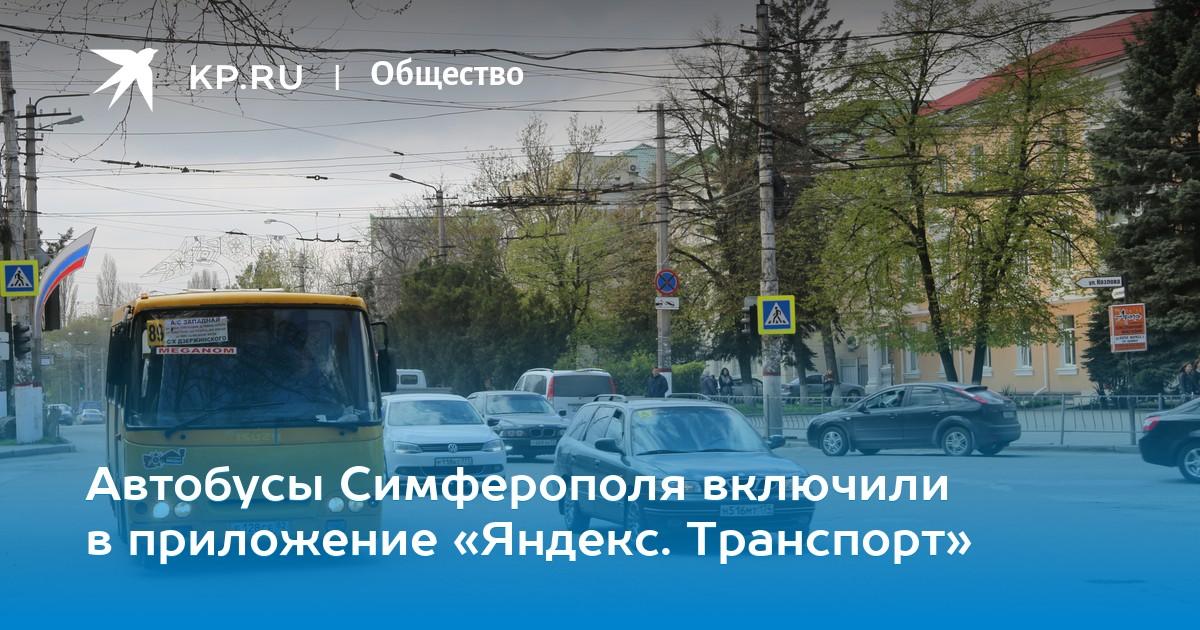 как узнать где находится автобус по приложению яндекс транспорт уфа последний взнос по кредиту