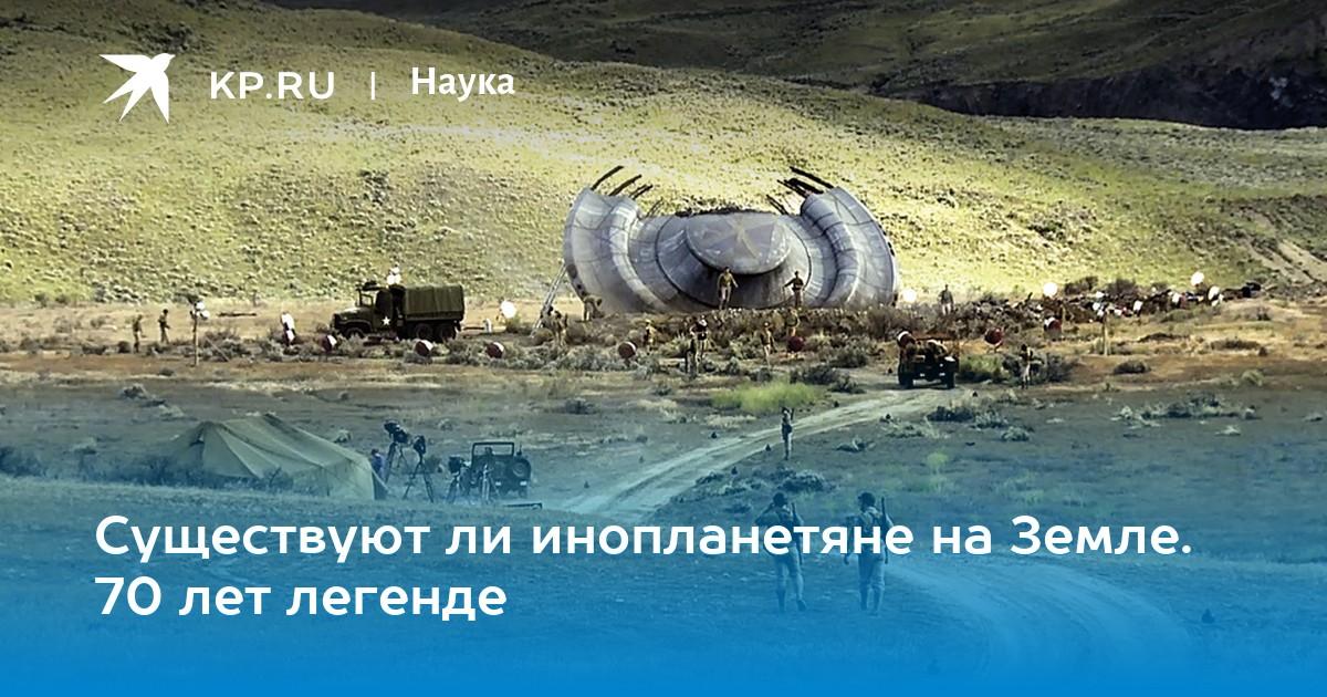 Инопланетяне уже на Земле: ученый обнаружил живого «спящего ... | 630x1200