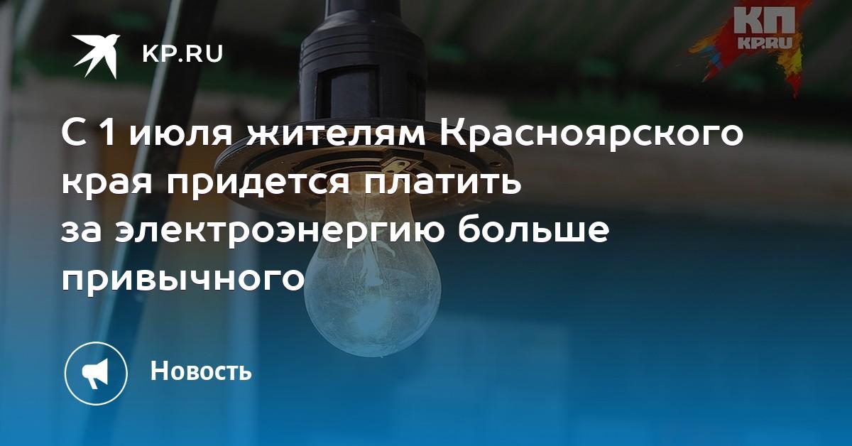 Киловатт часа 2016 стоимость красноярск настенные 70г кукушка продать часы