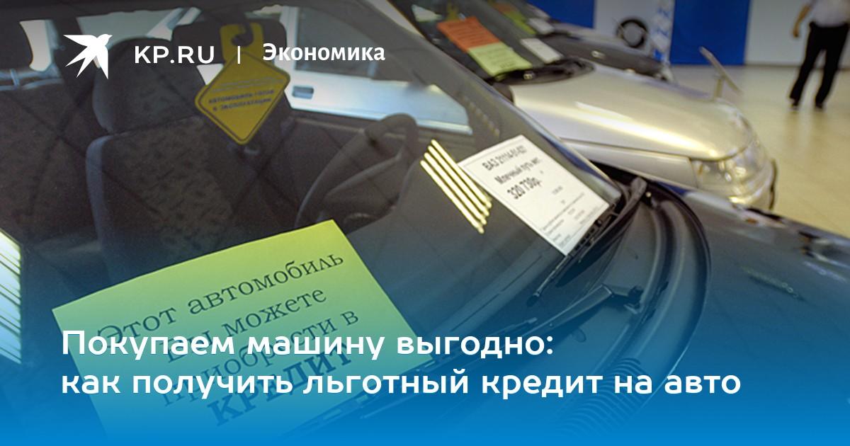 Займ под старый автомобиль реклама на свое авто за деньги киев