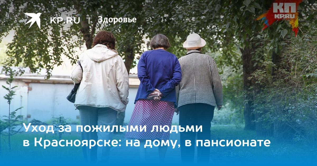 дом престарелых в химках вакансии