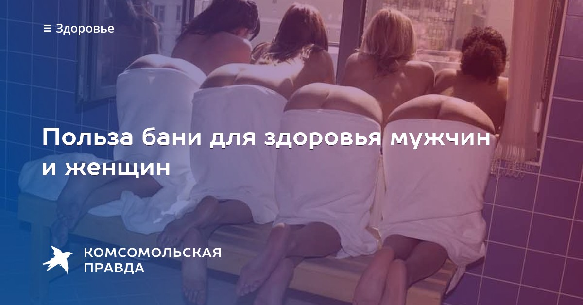Коллективные бани мужчины и женщины