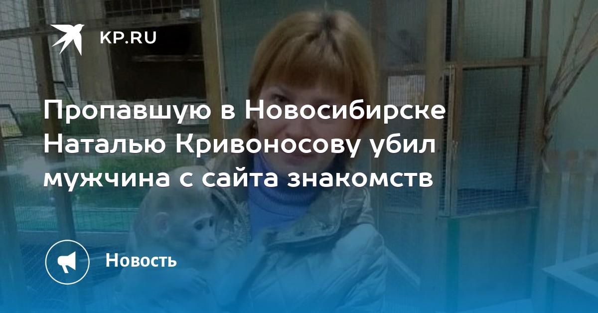 Супер знакомства в новосибирске онлайн бесплатная регистрация для знакомства