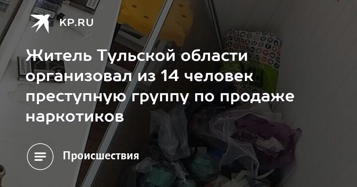 Гаш Закладкой Йошкар-Ола Stuff hydra Новомосковск