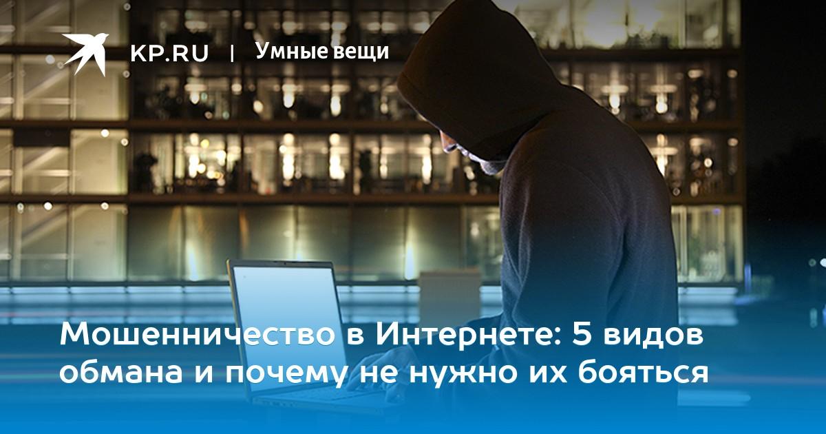 Мошенничество в Интернете  5 видов обмана и почему не нужно их бояться 2e75de29363