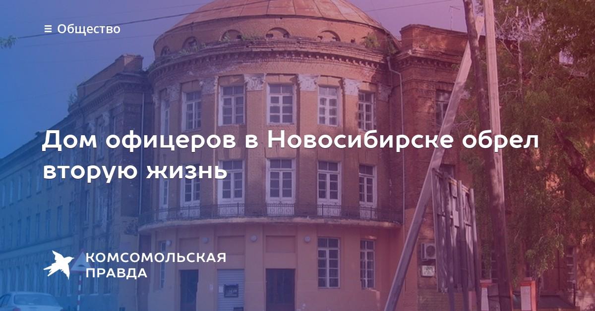 Технические характеристики дома на широкой 23 новосибирск