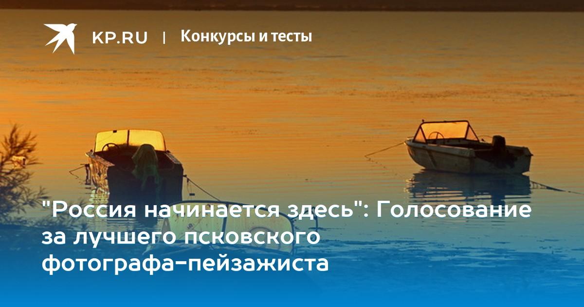 жизнь конкурс псковских фотографов пейзажистов тоже