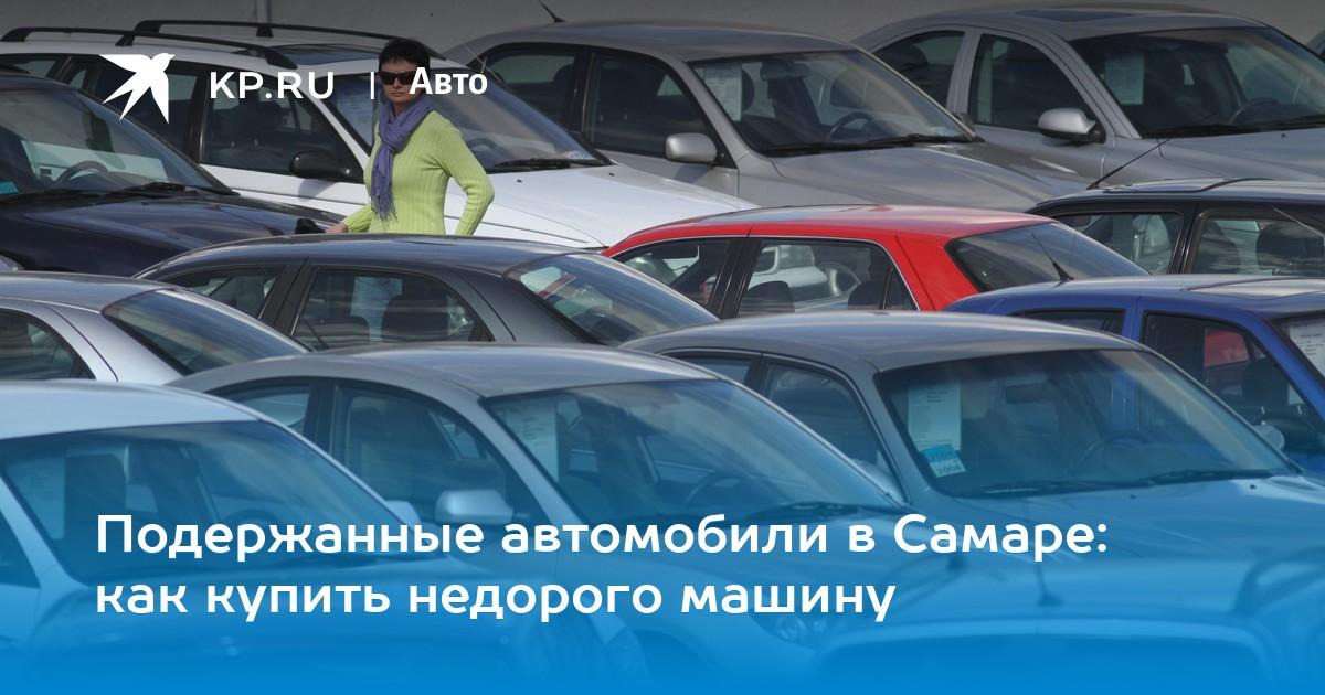 4e8f73c9dc34f Подержанные автомобили в Самаре: как купить недорого машину