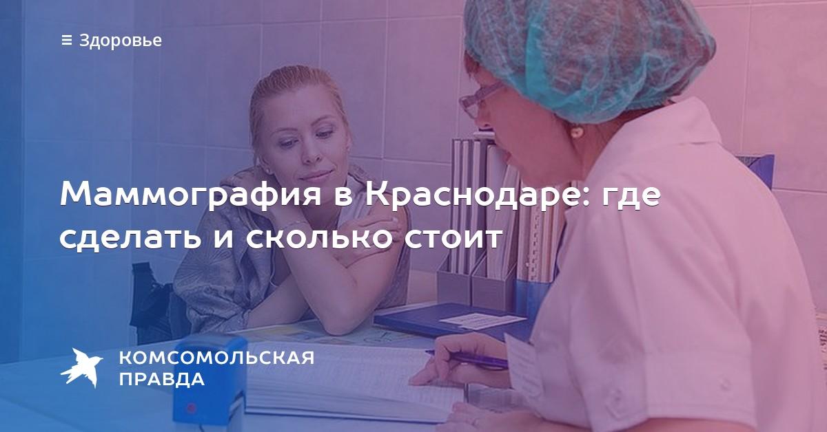 Маммография в краснодаре где сделать платно