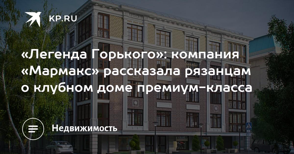 Мармакс строительная компания Ижевск дорожно строительные материалы для автодорог